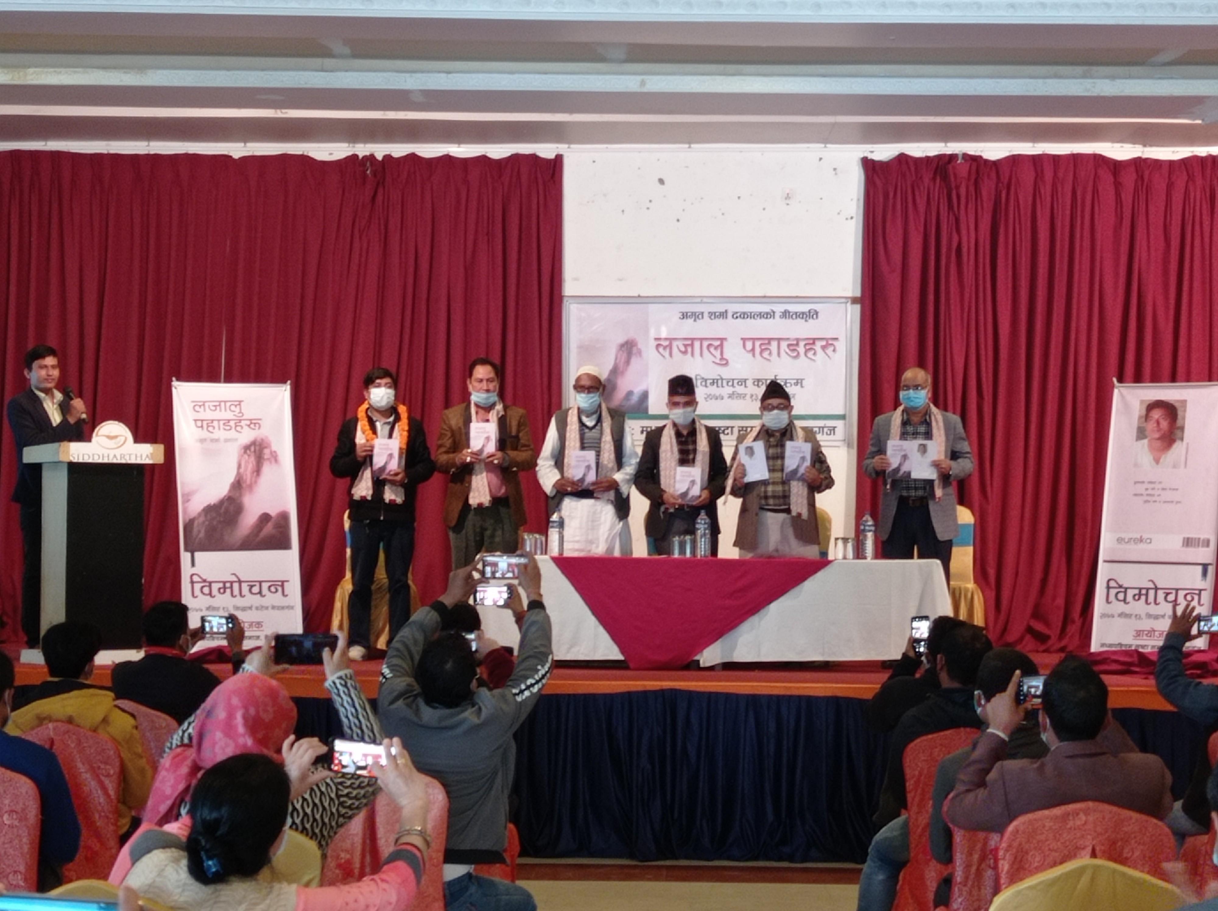 अमृत शर्मा ढकालको गीत कृति 'लजालु पहाडहरु' विमोचन
