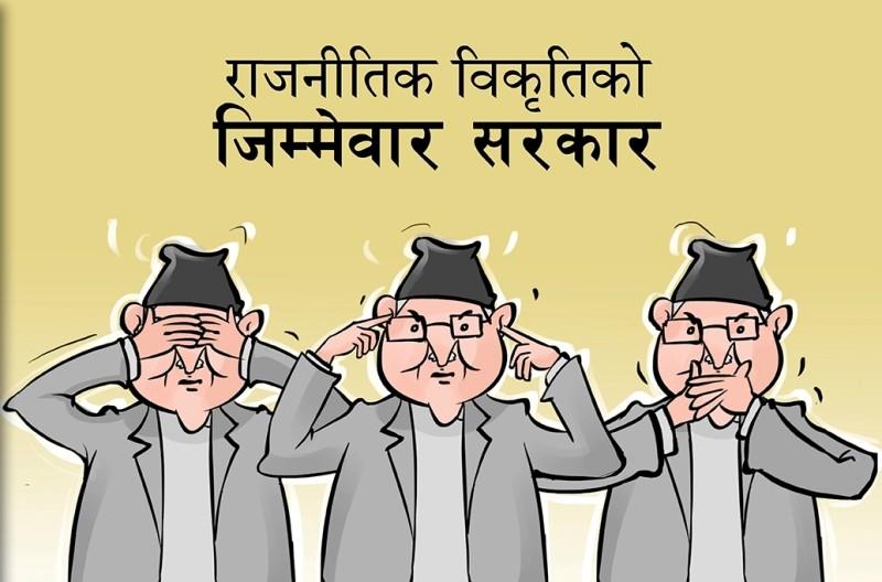 राजनीतिक विकृतिको जिम्मेवार सरकार