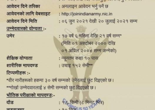 अबदेखी नेपाली महिला भारतीय सेनामा भर्ती हुन पाउने