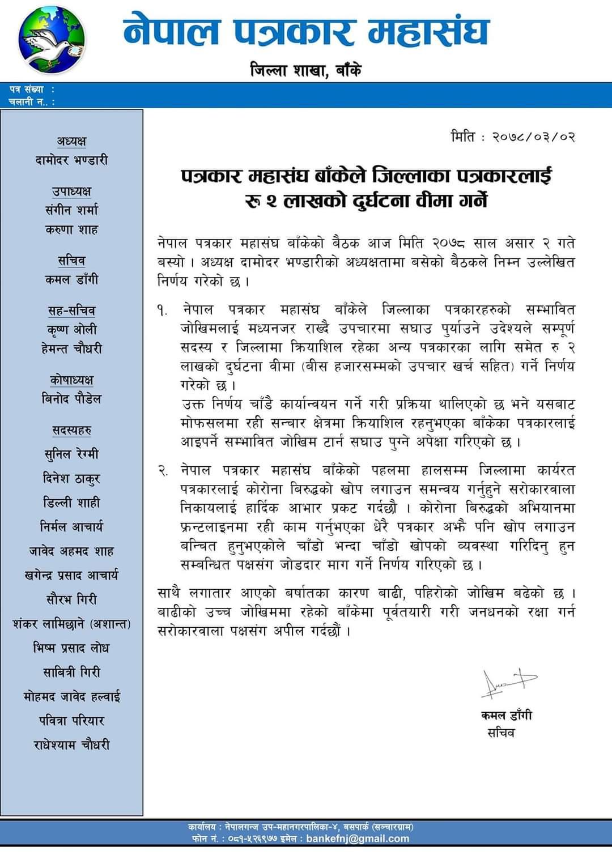 नेपाल पत्रकार महासंघ बाँकेले पत्रकारका लागि २ लाखको दुर्घटना विमा गर्ने